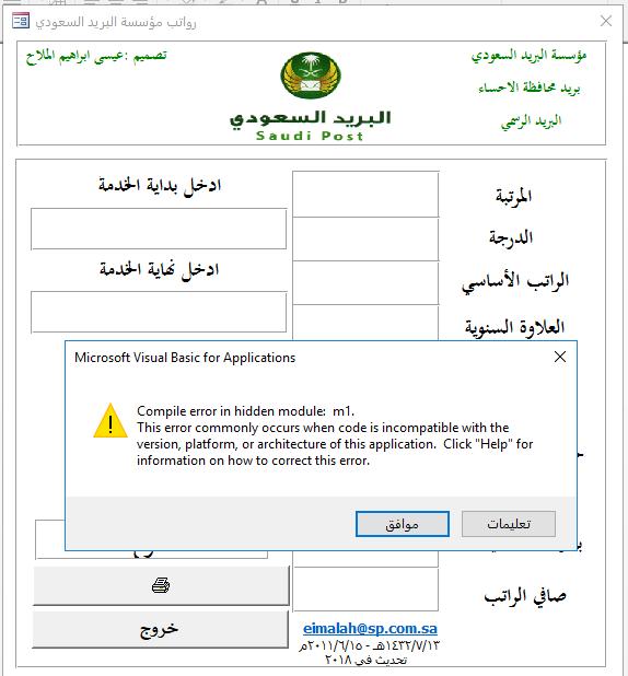 سلم رواتب موظفي البريد السعودي 2018 مع بدل غلاء معيشة الصفحة 2